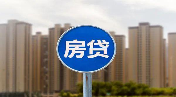 广东房贷利率