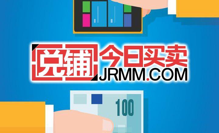 今日买卖(JRMM)寄卖网