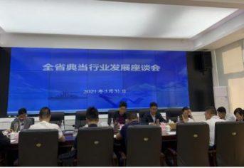 贵州召开全典当行业发展座谈会