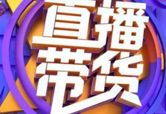 首播圈SBQ.NET直播电商服务平台