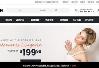 购买网Buysome.com外贸特卖/外贸品牌折扣店