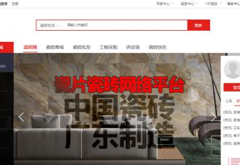 瓷砖网www.ciz.cn陶瓷批发市场